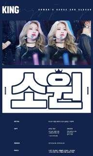 (non- profit) sowon slogan loose item