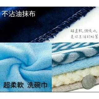 🚚 【現貨】不沾油抹布 洗碗布 纖維抹布 超柔軟洗碗巾