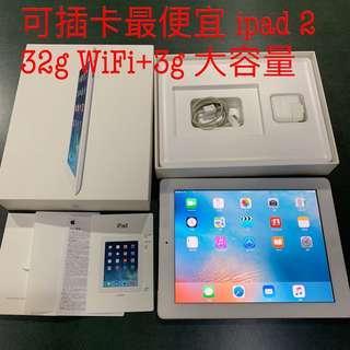 可插卡最便宜 ipad 2 32g WiFi+3g 大容量 d2b1