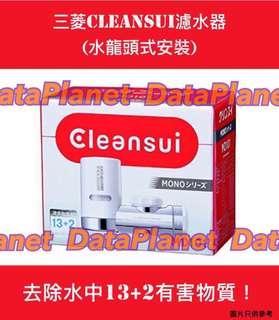 日本三菱濾水淨水器 Cleansui MD101-NC (13+2水龍頭式淨水器)