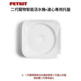 🚚 【現貨】PETKIT 二代寵物智能活水機 - 專用托盤(單片裝)