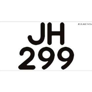 幸運車牌 JH299