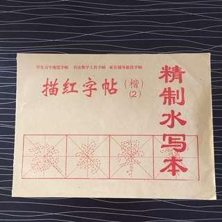 CHINESE CALLIGRAPHY PRACTICE BOOK