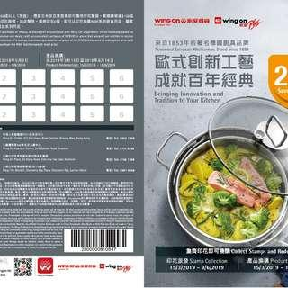 Free Wing On stamps for redeeming WMF kitchenware (6 stamps)