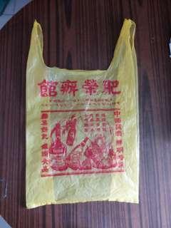 懷舊80年代肥榮辦館膠袋