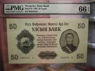 蒙古1955年50圖格里克