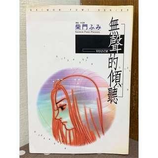🚚 漫畫/無聲的傾聽(全)/柴門文【毛球二手書】(有釘章)