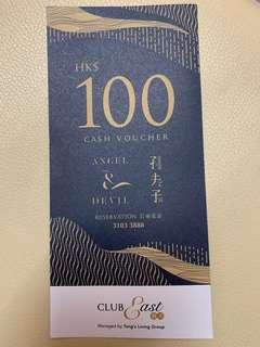 CLUB EAST $100 COUPON