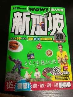 新加坡旅遊書 最新版
