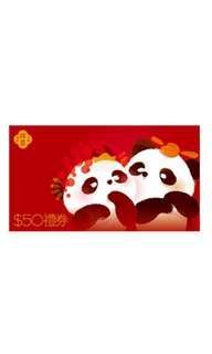 (大量) 奇華$50現金禮券(熊貓款) 唐餅卡 連封套