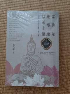 🚚 吴九箴 Chinese Book - 当佛陀也要缴信用卡债