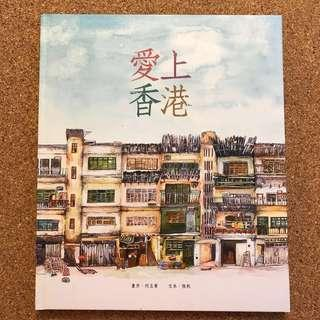 「愛上香港」