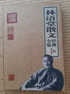 🚚 Chinese Book - 林语堂散文