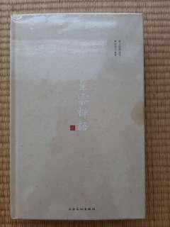 🚚 星云法师 Chinese Book