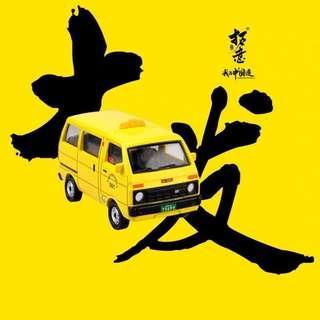 拓意合金小汽車模型玩具 @ 55 天津大發