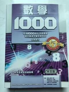 全新數學MC1000