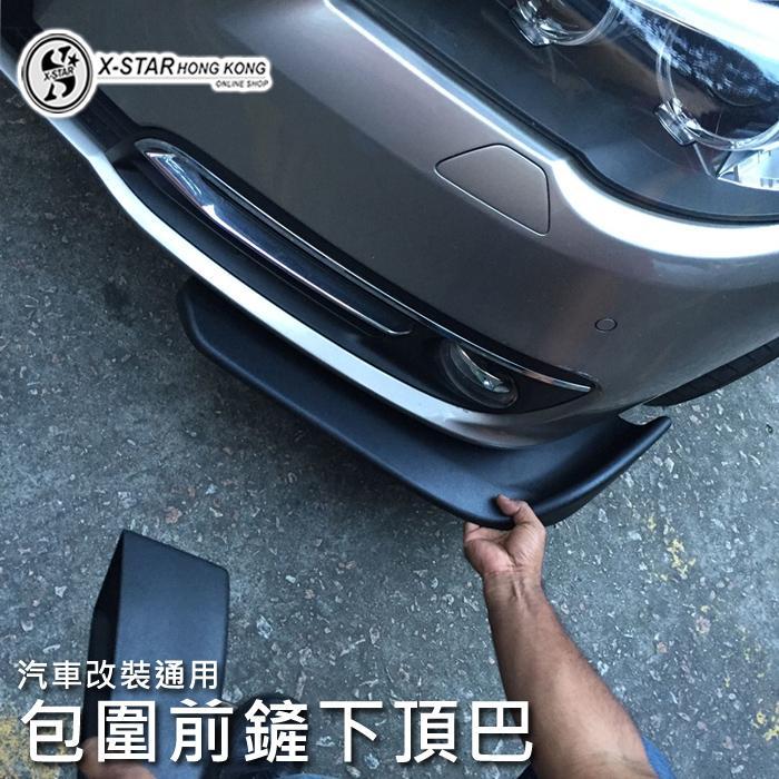1634642-1634643 汽車通用鏟下頂巴包圍前鏟