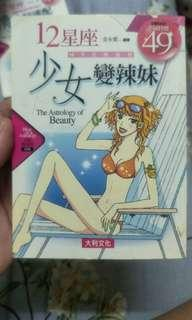 Astrology book of Beauty