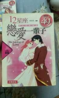 Astrolody book of Love