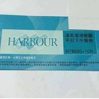 (平日下午茶)『漢來海港餐券』太平洋SOGO百貨(敦化館6樓)(天母7樓)(假日+55)