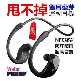 新款 甩不掉 雙耳 藍芽 耳機 NFC 防汗 防水 HIFI 高音質 重低音 立體聲 降噪 運動 藍牙 無線 安全帽 高清通話 掛耳式 生日 耶誕 禮物 吃雞 非 SONY iphone beats JBL W262 WS615 W273