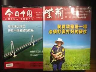 紫荊及今日中國月刊