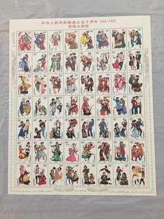 民族大團結郵票一版(已售)