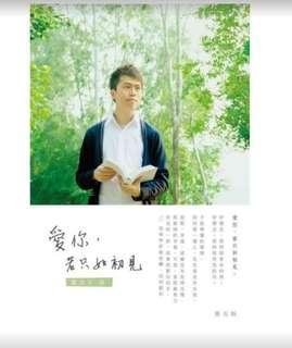 鄺俊宇 愛你若只如初見散文書