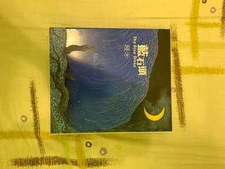 🚚 藍石頭