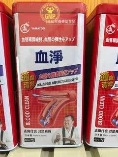 日本YAMATO 血浄  通血清血淤 (志偉代言 才是真貨) 原價$798
