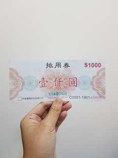 思薇爾現金禮券1000元(打85折唷)