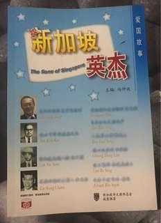 🚚 The Sons of Singapore in Chinese language & Pinyin.