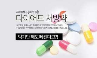 🚚 韓國處方減肥藥