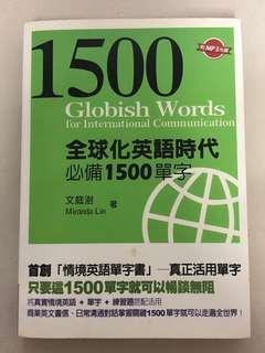 🚚 全球化英語時代必備1500單字