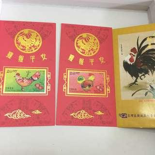 lai see 利是 - 生肖 - 雞 year of chicken  post office  police