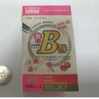🚚 日本味王女用維生素B群加強錠(120粒),2017/02/14已過期