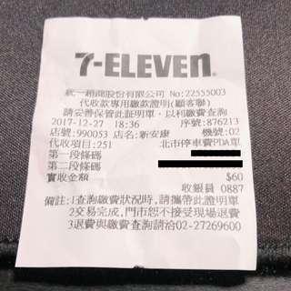 徵收台北 新北停車 發票 收據