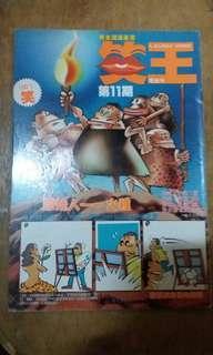 笑王11期換其中3本中華英雄  數碼修訂28.35.36.37.38.39.41
