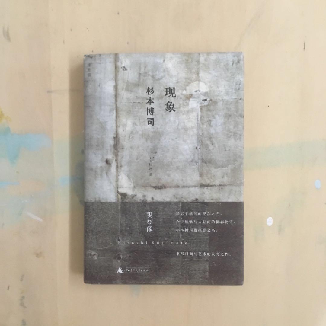 現象 - 杉本博司 (二手書)