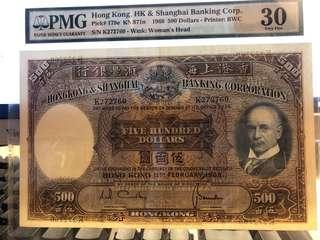 PMG紙幣 1968年 光頭佬