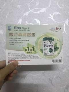 雅培 Eleva Organic 2號奶粉買一送一優惠券