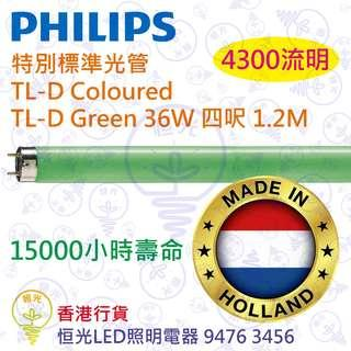 PHILIPS 飛利浦 特別標準光管 TL-D Coloured Green 36W 四呎 1.2M 荷蘭製造 香港行貨