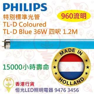 PHILIPS 飛利浦 特別標準光管 TL-D Coloured Blue 36W 四呎 1.2M 荷蘭製造 香港行貨