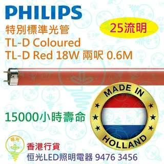 PHILIPS 飛利浦 特別標準光管 TL-D Coloured Red 18W 兩呎 0.6M 荷蘭製造 香港行貨
