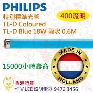 PHILIPS 飛利浦 特別標準光管 TL-D Coloured Blue 18W 兩呎 0.6M 荷蘭製造 香港行貨