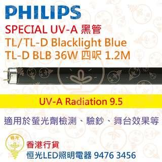 PHILIPS飛利浦 SPECIAL 黑管 TL-D Blacklight 36W 1.2M 驗鈔 螢光劑檢測 舞台效果