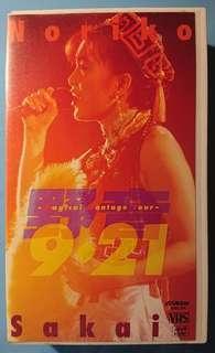 酒井法子 野音9.21 (日版VHS)