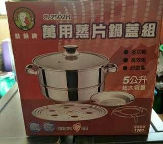 🚚 全新萬用蒸片鍋蓋組/5公升鍋亦是10人份鍋子