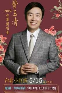 5/15 費玉清告別演唱會