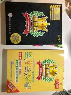 LS書 通識王2017 and 2018